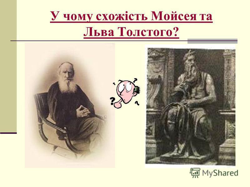 У чому схожість Мойсея та Льва Толстого?
