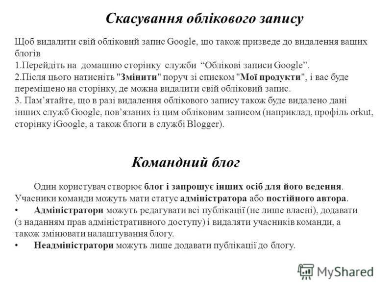 Скасування облікового запису Щоб видалити свій обліковий запис Google, що також призведе до видалення ваших блогів 1.Перейдіть на домашню сторінку служби Облікові записи Google. 2.Після цього натисніть