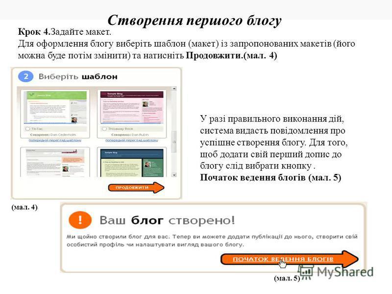 (мал. 4) У разі правильного виконання дій, система видасть повідомлення про успішне створення блогу. Для того, щоб додати свій перший допис до блогу слід вибрати кнопку. Початок ведення блогів (мал. 5) Створення першого блогу (мал. 5) Крок 4.Задайте