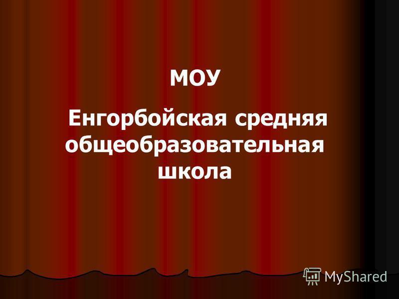 МОУ Енгорбойская средняя общеобразовательная школа