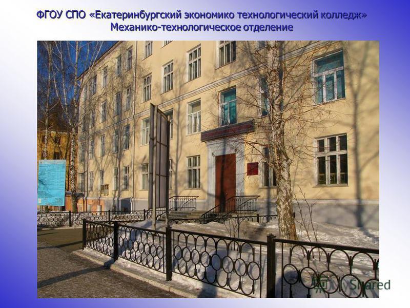 ФГОУ СПО «Екатеринбургский экономико технологический колледж» Механико-технологическое отделение