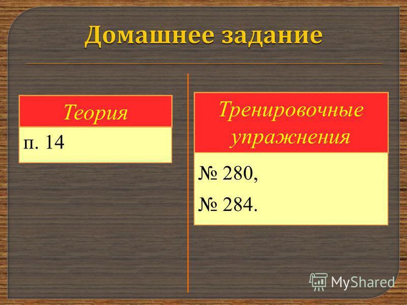 п. 14 Теория Тренировочные упражнения 280, 284.