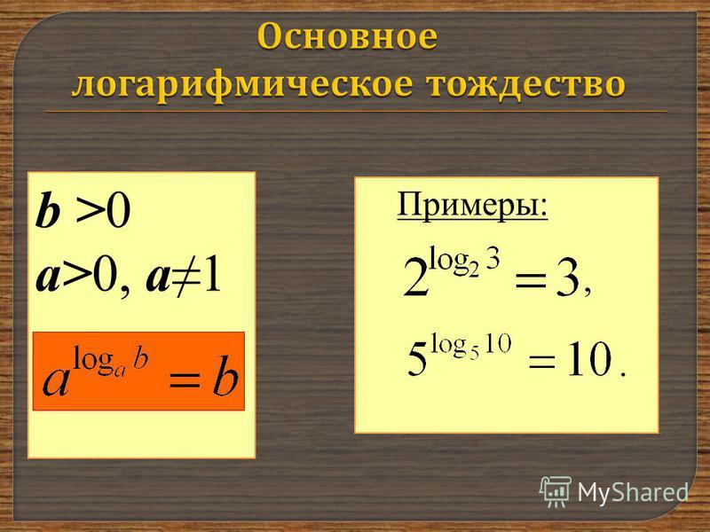 b >0 a>0, a1 Примеры:,.