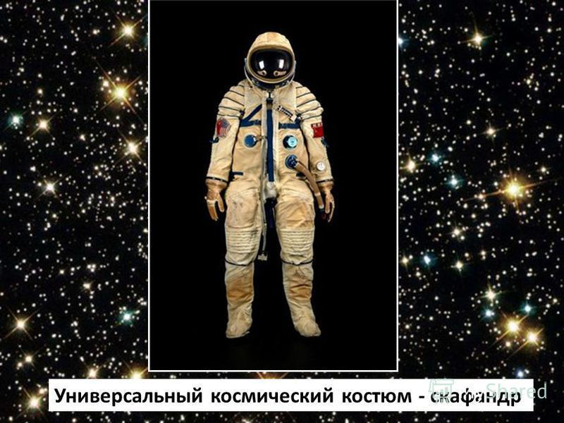 Универсальный космический костюм - скафандр