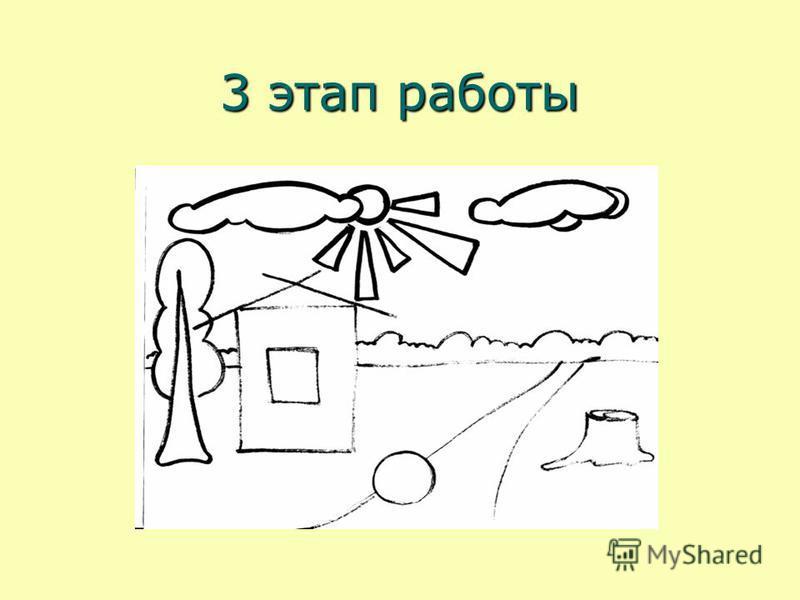 3 этап работы