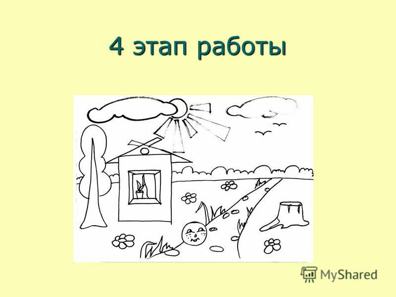4 этап работы