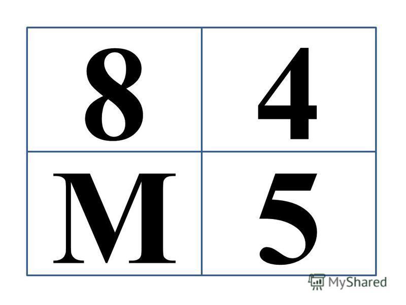 8 М5 4