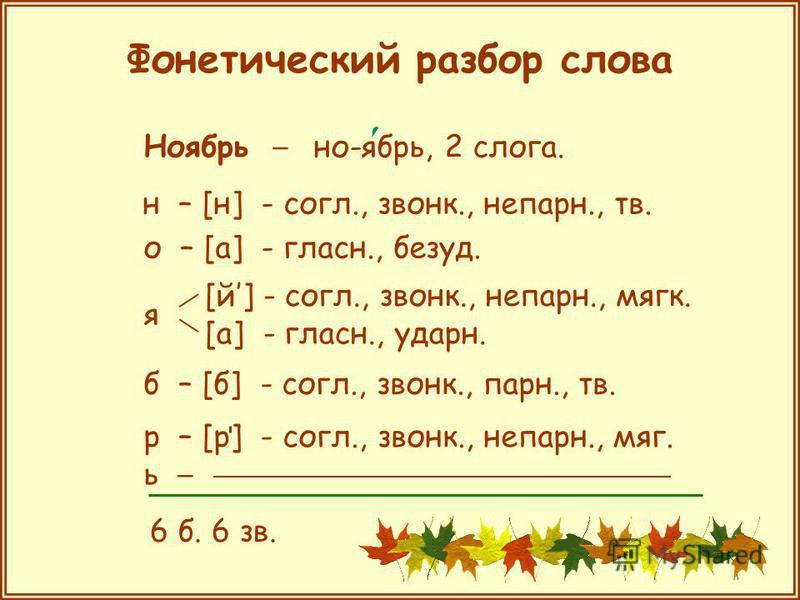 Как сделать фонетический разбор слова ней 449