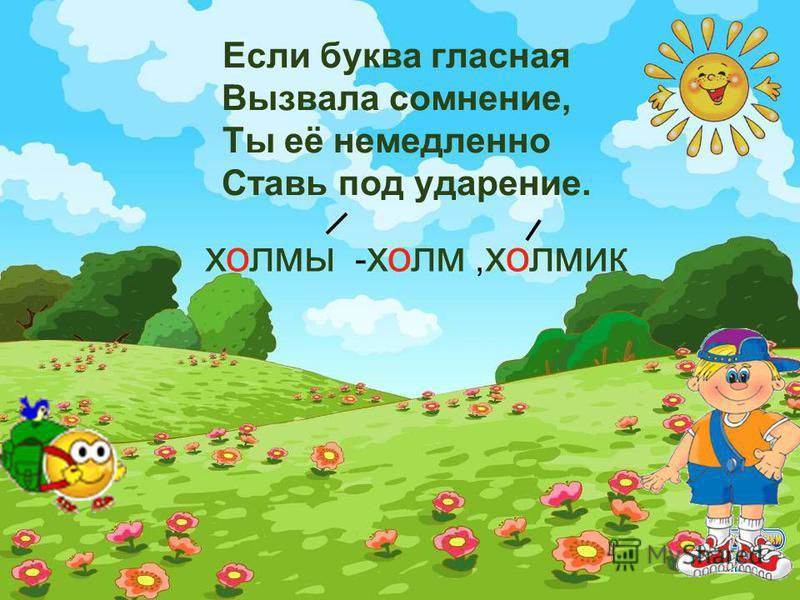 запомни -е- запомни -о-запомни -я- берёза язык ветер весело берёза весело ветер язык медведь ягода деревня деревня заяц заяц