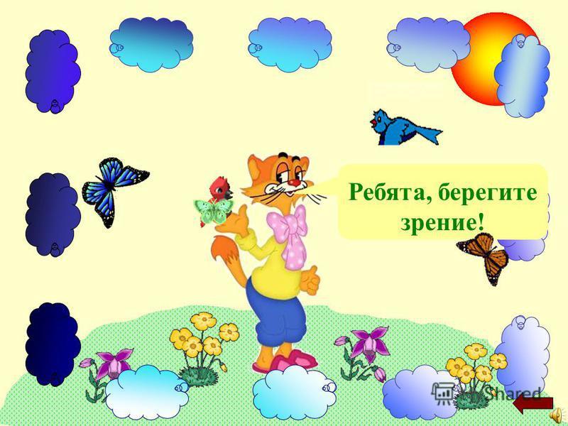 стволи грибы грачи небеса болото гр…чи б…лото ств...ли гр…бы н…беса