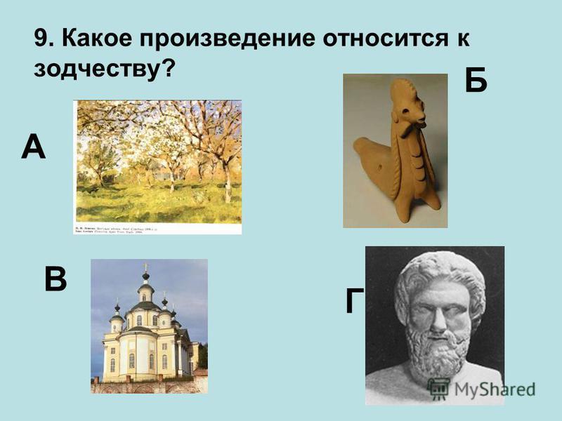 9. Какое произведение относится к зодчеству? А Б Г В