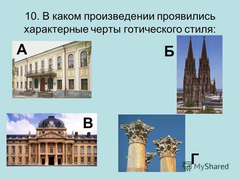 10. В каком произведении проявились характерные черты готического стиля: А Б Г В