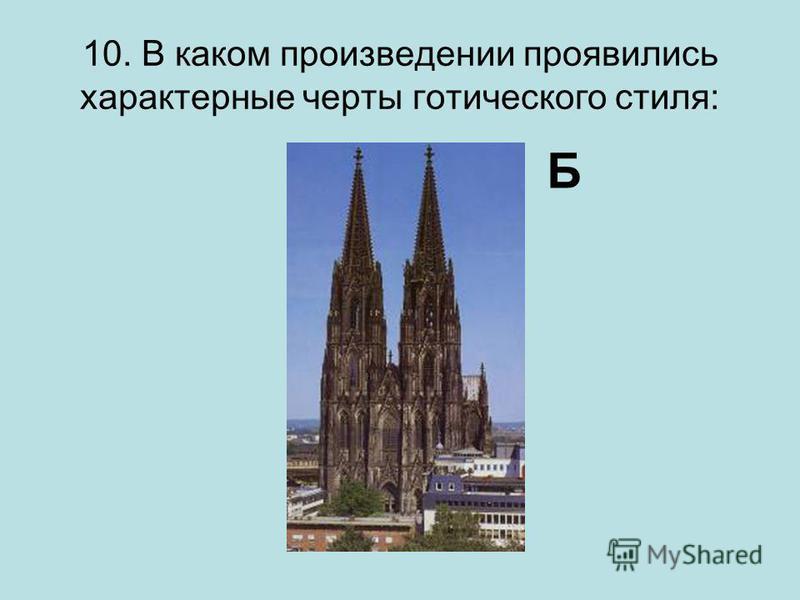 10. В каком произведении проявились характерные черты готического стиля: Б