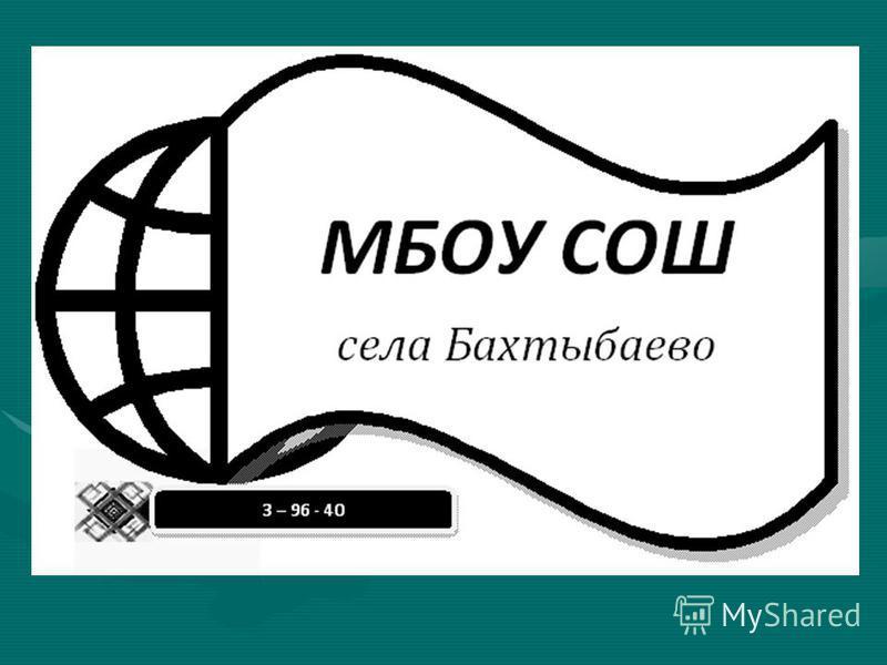 Художественный класс муниципального бюджетного общеобразовательного учреждения средняя общеобразовательная школа села Бахтыбаево Бирского района
