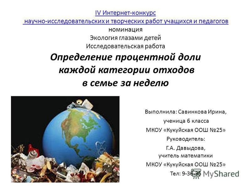 IV Интернет-конкурс научно-исследовательских и творческих работ учащихся и педагогов IV Интернет-конкурс научно-исследовательских и творческих работ учащихся и педагогов номинация Экология глазами детей Исследовательская работа Определение процентной