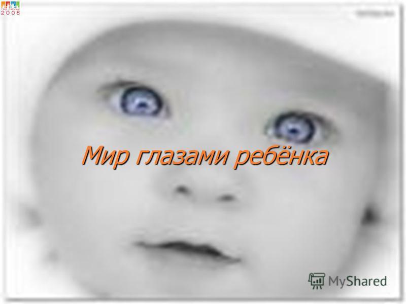 Мир глазами ребёнка