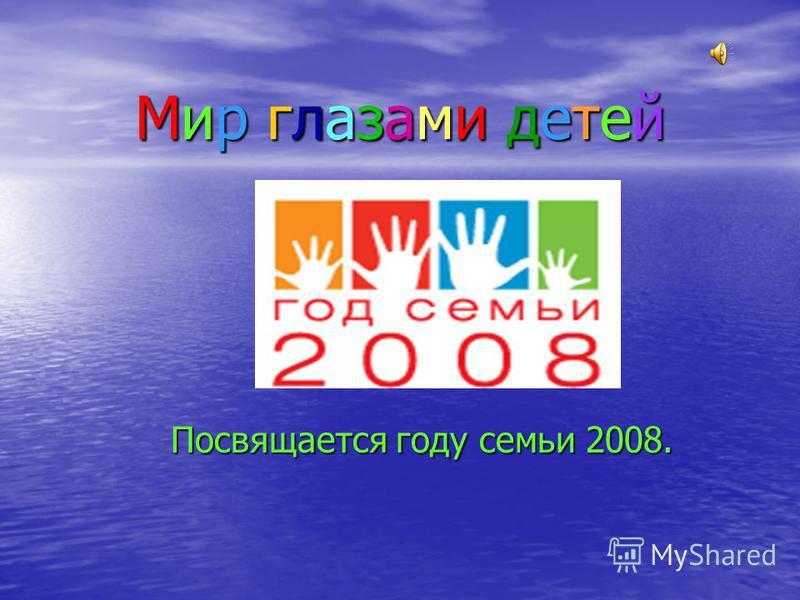 Мир глазами детей Посвящается году семьи 2008.