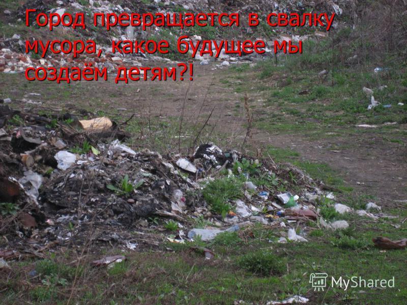 Город превращается в свалку мусора, какое будущее мы создаём детям?!
