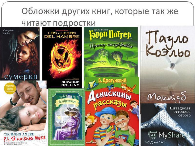 Обложки других книг, которые так же читают подростки