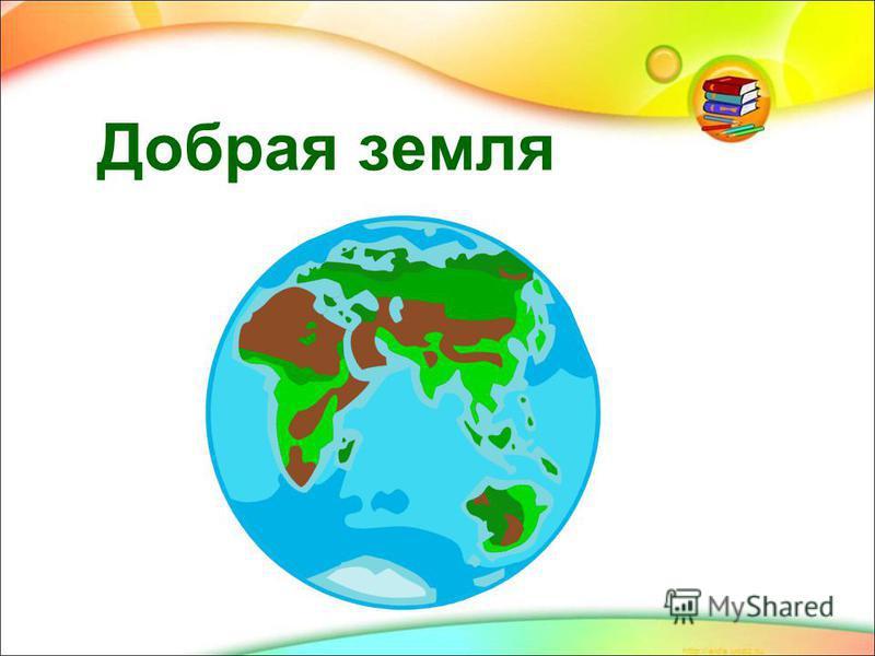 Добрая земля