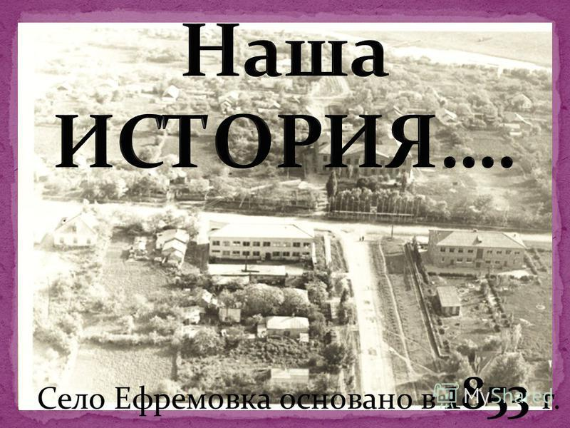 Село Ефремовка основано в 1853 г.