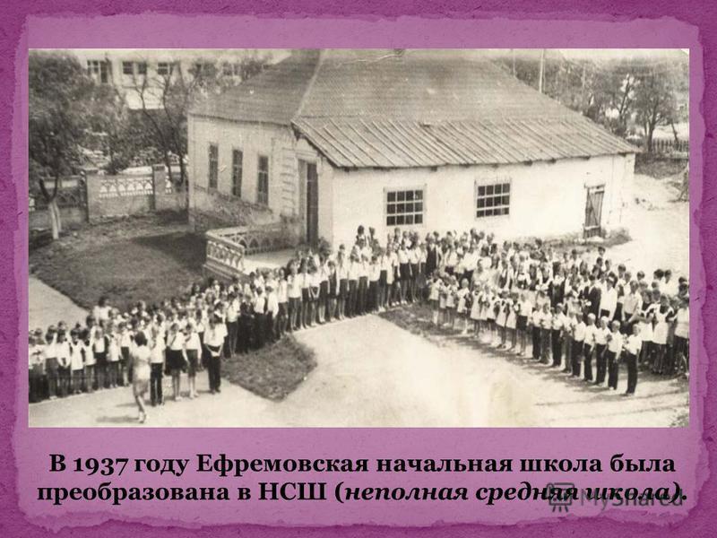 В 1937 году Ефремовская начальная школа была преобразована в НСШ (неполная средняя школа).