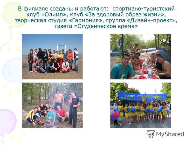 В филиале созданы и работают: спортивно-туристский клуб «Олимп», клуб «За здоровый образ жизни», творческая студия «Гармония», группа «Дизайн-проект», газета «Студенческое время»
