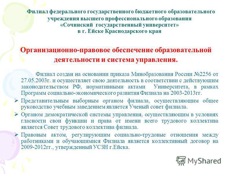 Организационно-правовое обеспечение образовательной деятельности и система управления. Филиал создан на основании приказа Минобразования России 2256 от 27.05.2003 г. и осуществляет свою деятельность в соответствии с действующим законодательством РФ,