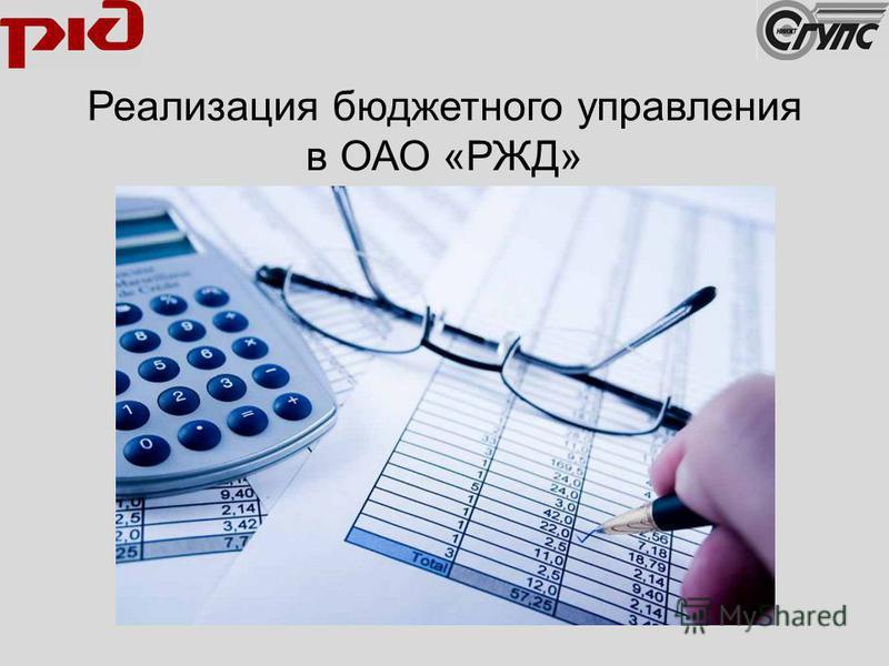 Реализация бюджетного управления в ОАО «РЖД»