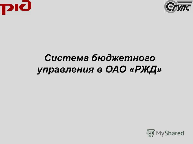 Система бюджетного управления в ОАО «РЖД»