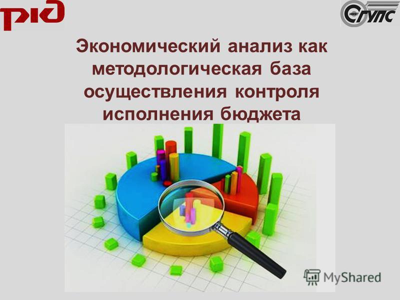 Экономический анализ как методологическая база осуществления контроля исполнения бюджета