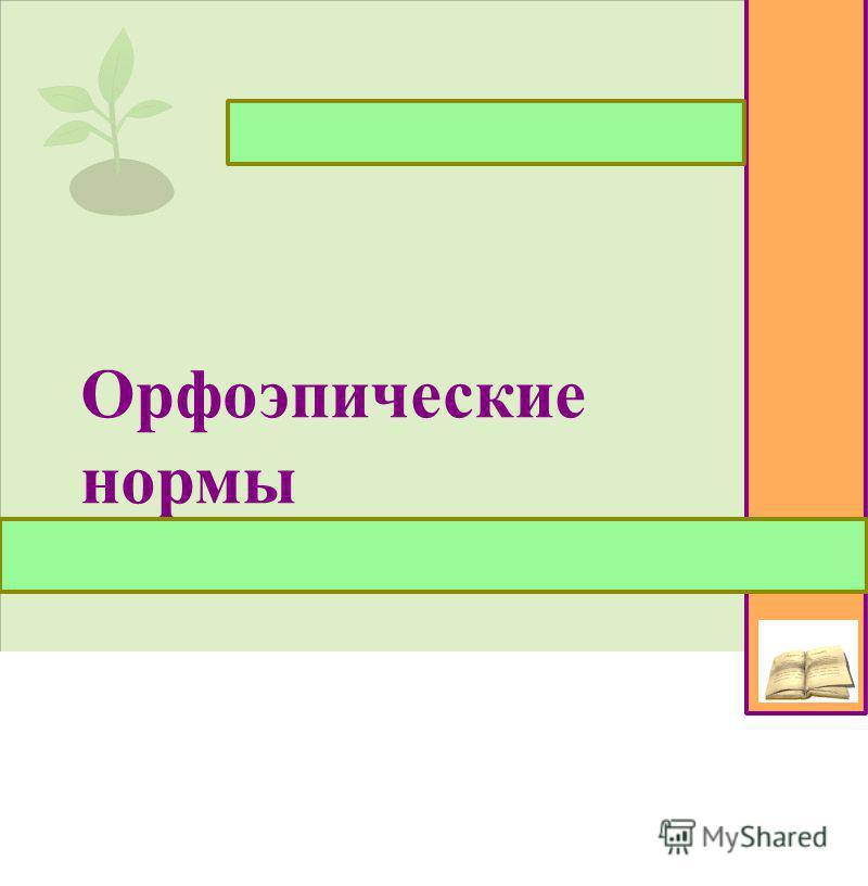 Орфоэпические нормы