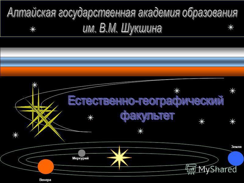Меркурий Венера Земля
