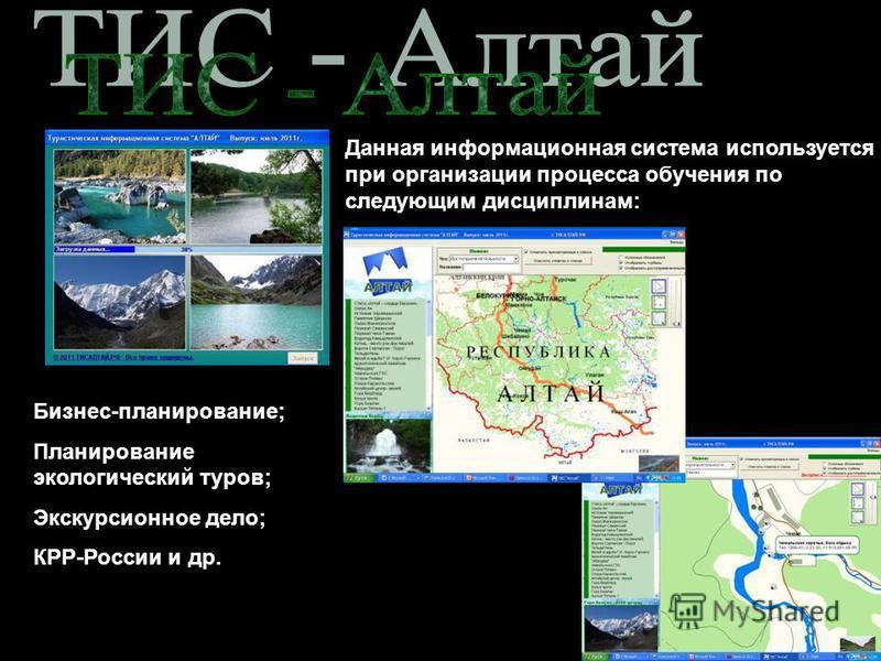 Данная информационная система используется при организации процесса обучения по следующим дисциплинам: Бизнес-планирование; Планирование экологический туров; Экскурсионное дело; КРР-России и др.