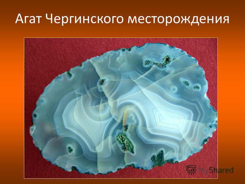 Агат Чергинского месторождения