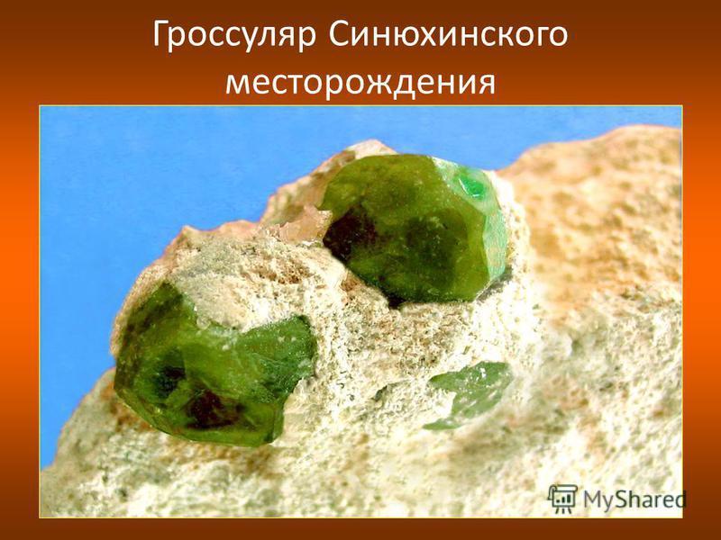 Гроссуляр Синюхинского месторождения