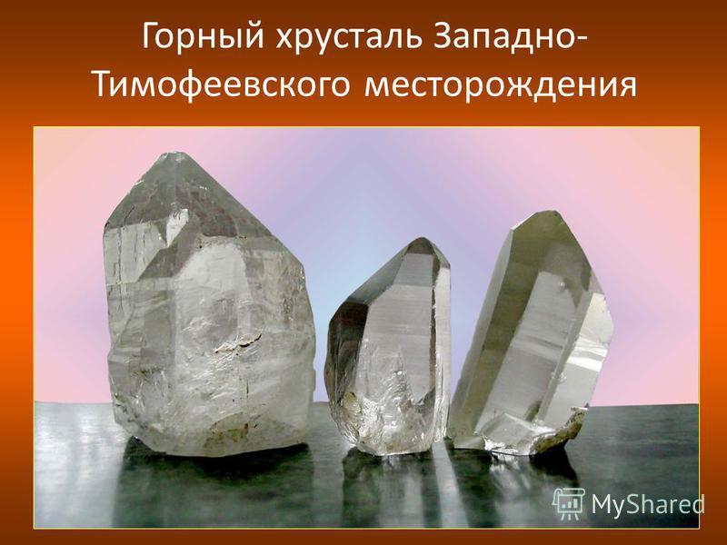 Горный хрусталь Западно- Тимофеевского месторождения