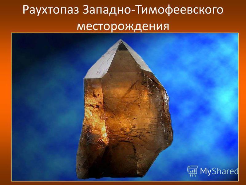 Раухтопаз Западно-Тимофеевского месторождения