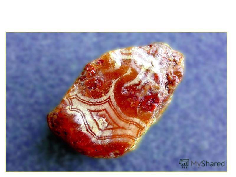 Сердолик (карнеол оникс) Бийского месторождения