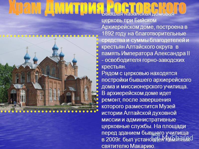 Бывшая Казанская домовая церковь при Бийском Архиерейском доме, построена в 1892 году на благотворительные средства и суммы благодетелей и крестьян Алтайского округа в память Императора Александра II - освободителя горно-заводских крестьян. Рядом с ц