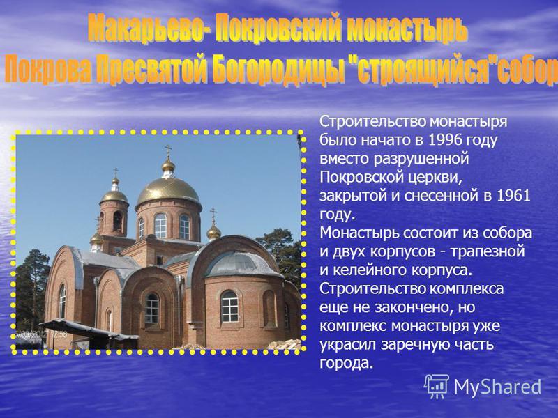 Строительство монастыря было начато в 1996 году вместо разрушенной Покровской церкви, закрытой и снесенной в 1961 году. Монастырь состоит из собора и двух корпусов - трапезной и келейного корпуса. Строительство комплекса еще не закончено, но комплекс