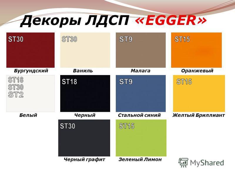 Декоры ЛДСП «EGGER» Бургундский Ваниль Малага Оранжевый Белый Черный Стальной синий Желтый Бриллиант Черный графит Зеленый Лимон