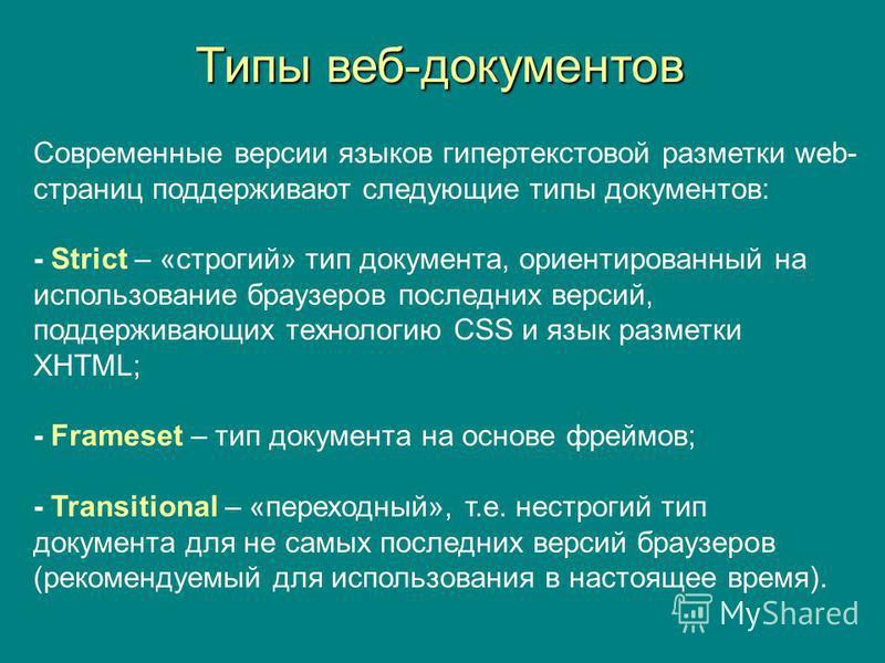 Типы веб-документов Современные версии языков гипертекстовой разметки web- страниц поддерживают следующие типы документов: - Strict – «строгий» тип документа, ориентированный на использование браузеров последних версий, поддерживающих технологию CSS