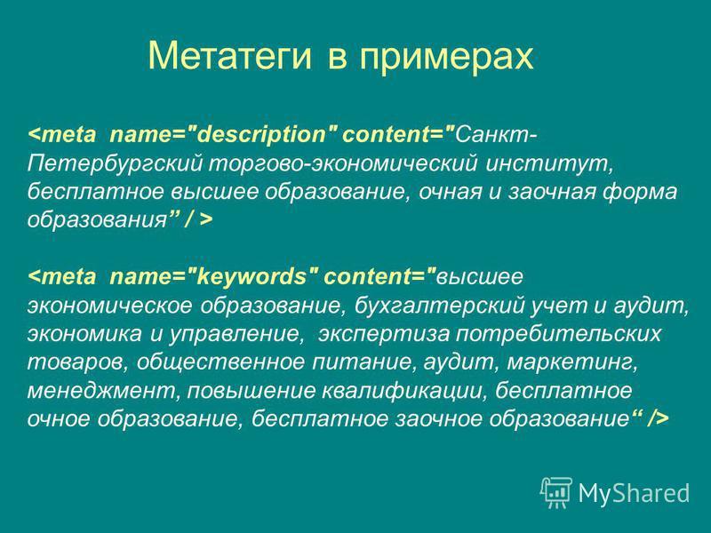 Метатеги в примерах