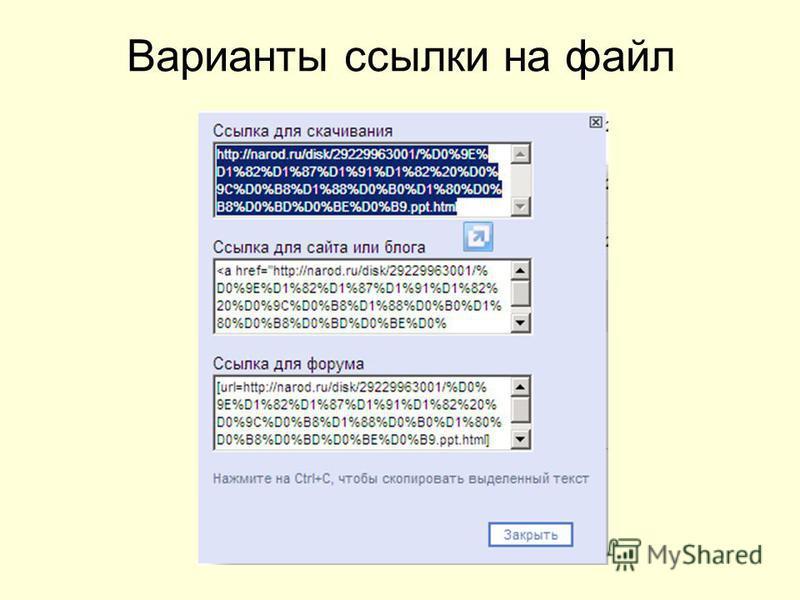 Варианты ссылки на файл