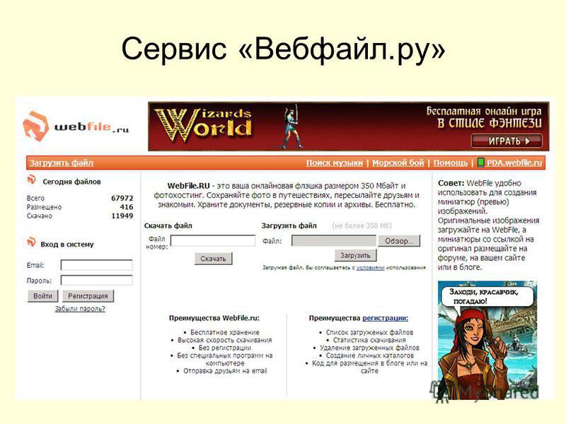 Сервис «Вебфайл.ру»