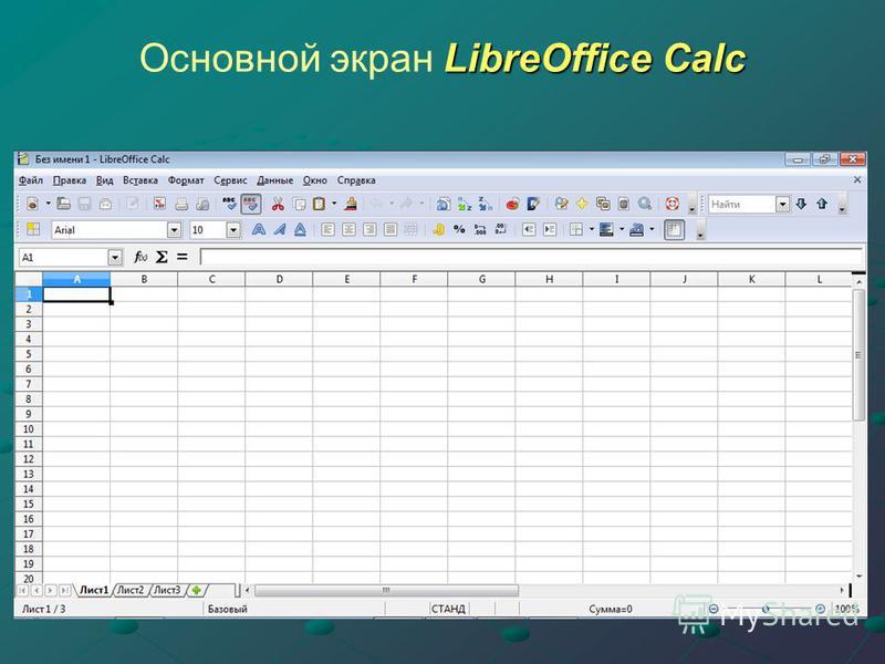 LibreOffice Calc Основной экран LibreOffice Calc