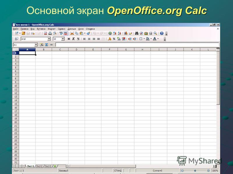 OpenOffice.org Calc Основной экран OpenOffice.org Calc