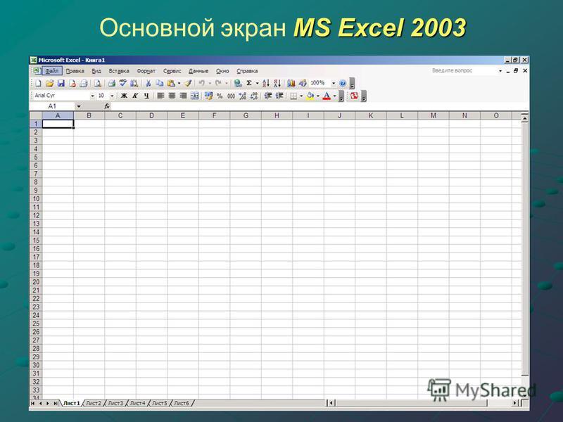 MS Excel 2003 Основной экран MS Excel 2003