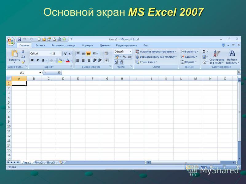 MS Excel 2007 Основной экран MS Excel 2007